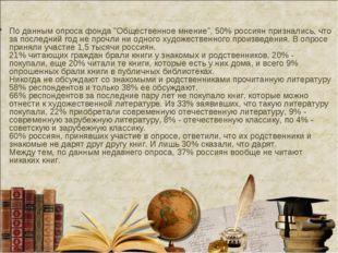 """По данным опроса фонда """"Общественное мнение"""", 50% россиян признались, что за"""