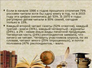 Если в начале 1990 х годов прошлого столетия 79% россиян читали хотя бы одну