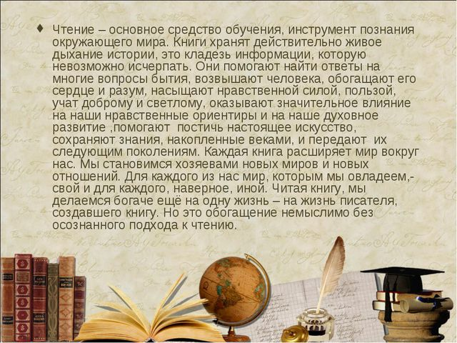Чтение – основное средство обучения, инструмент познания окружающего мира. Кн...