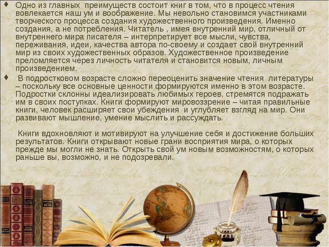Одно из главных преимуществ состоит книг в том, что в процесс чтения вовлекае...