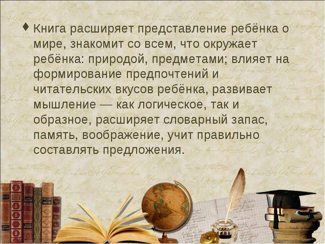 Книга расширяет представление ребёнка о мире, знакомит со всем, что окружает...