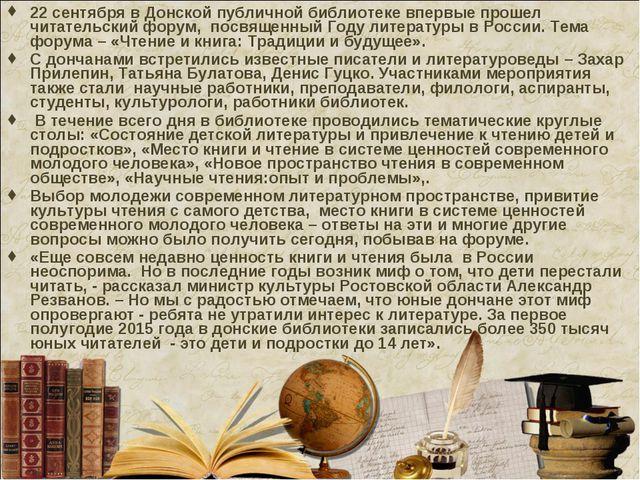 22 сентября в Донской публичной библиотеке впервые прошел читательский форум,...