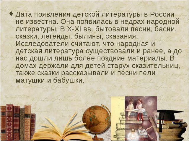 Дата появления детской литературы в России не известна. Она появилась в недра...