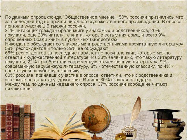 """По данным опроса фонда """"Общественное мнение"""", 50% россиян признались, что за..."""