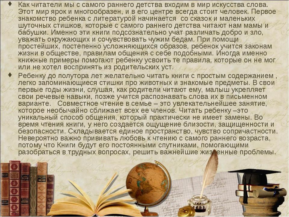 Как читатели мы с самого раннего детства входим в мир искусства слова. Этот м...