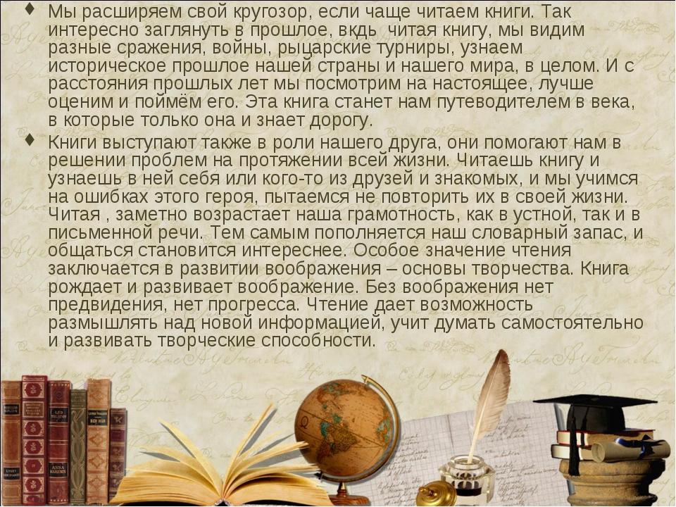 Мы расширяем свой кругозор, если чаще читаем книги. Так интересно заглянуть в...