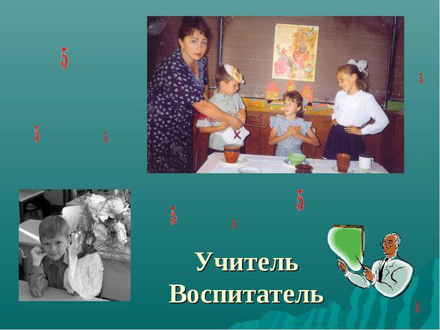 Учитель Воспитатель