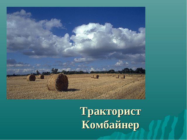 Тракторист Комбайнер