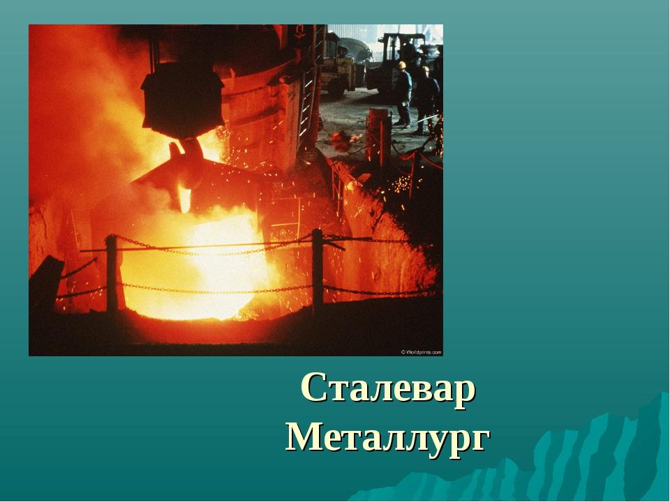 Сталевар Металлург