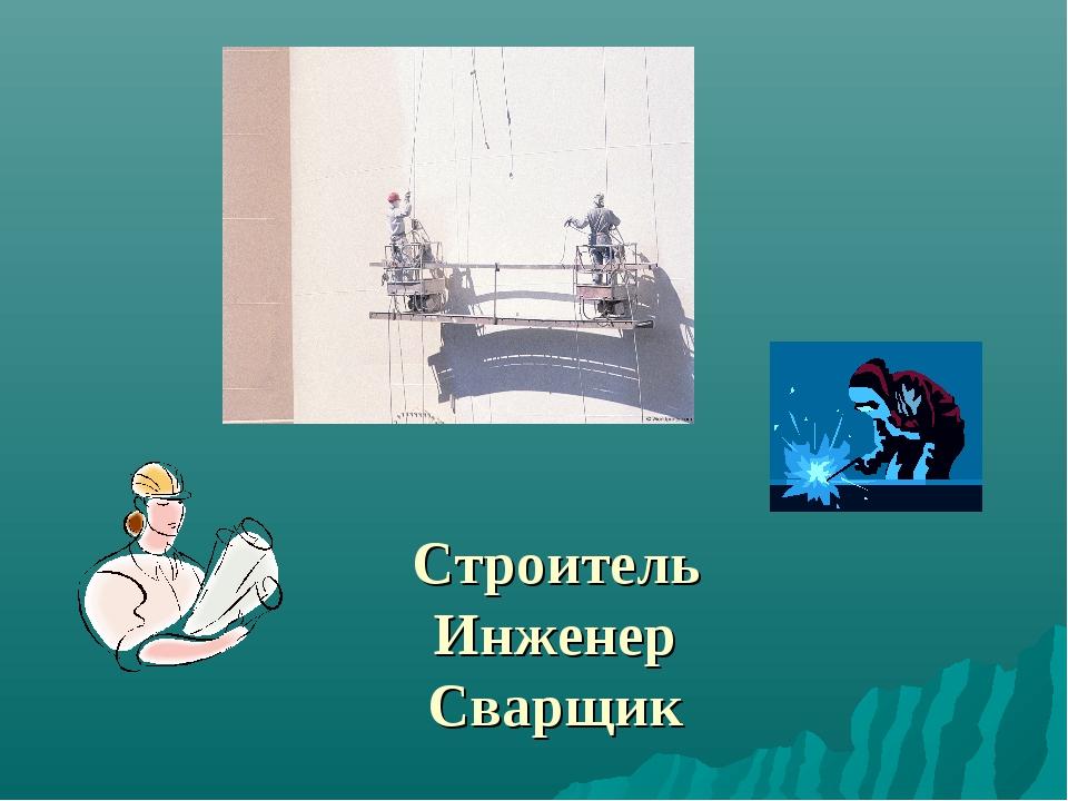 Строитель Инженер Сварщик