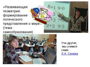 «Развивающая геометрия: формирование логического представления о мире» (тема