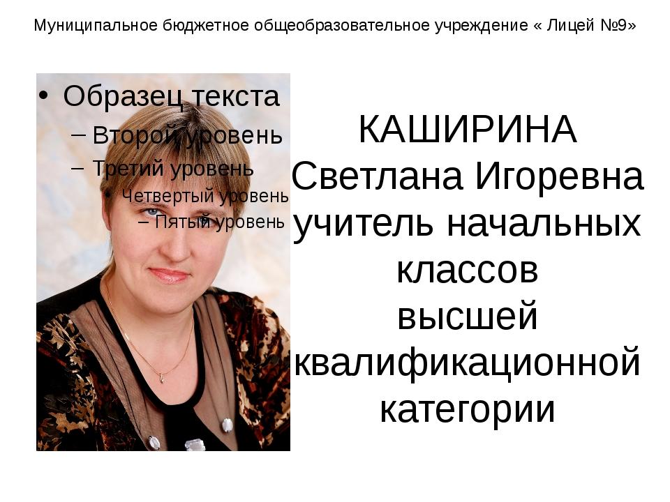 КАШИРИНА Светлана Игоревна учитель начальных классов высшей квалификационной...