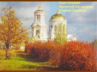 Храм Покрова Пресвятой Богородицы в городе Воронеже