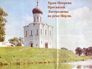 Храм Покрова Пресвятой Богородицы на реке Нерли.