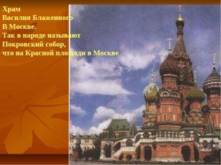 Храм Василия Блаженного В Москве. Так в народе называют Покровский собор, что
