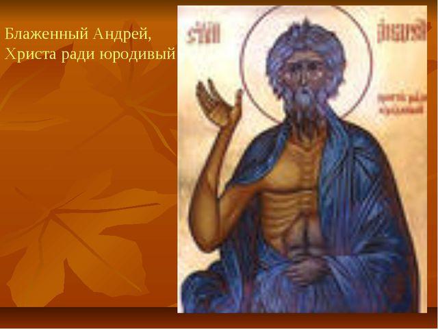 Блаженный Андрей, Христа ради юродивый