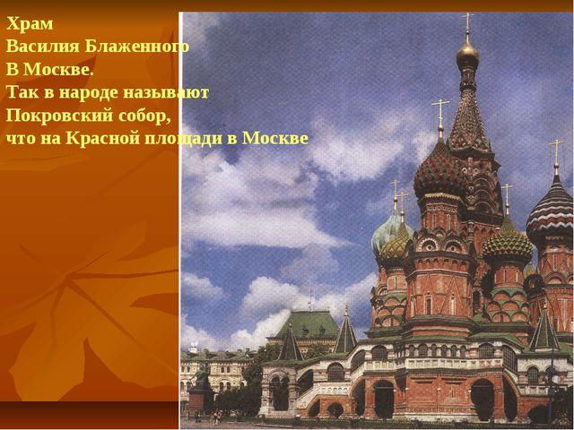 Храм Василия Блаженного В Москве. Так в народе называют Покровский собор, что...