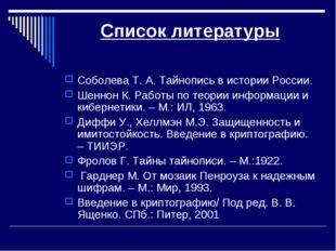 Список литературы Соболева Т. А. Тайнопись в истории России. Шеннон К. Работы