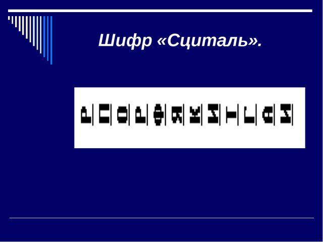 Шифр «Сциталь».