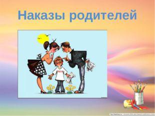 Наказы родителей