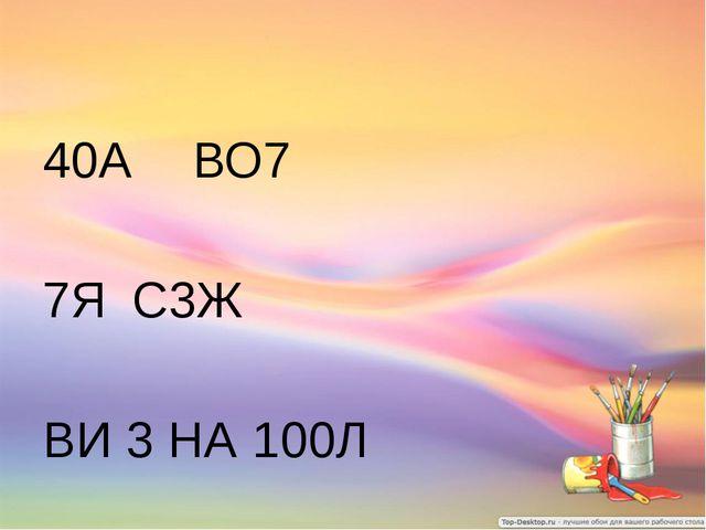 40А ВО7 7ЯС3Ж ВИ 3 НА100Л