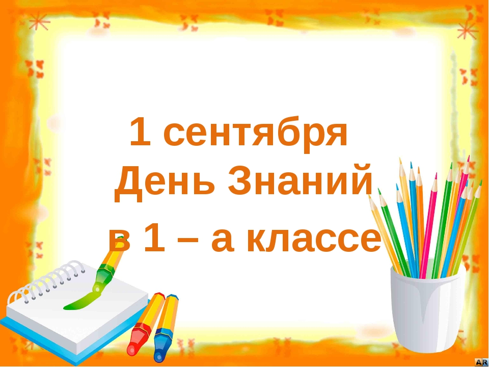 1 сентября День Знаний в 1 – а классе