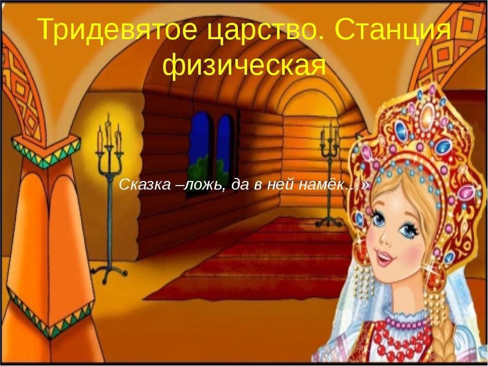 Сказка –ложь, да в ней намёк…» Тридевятое царство. Станция физическая