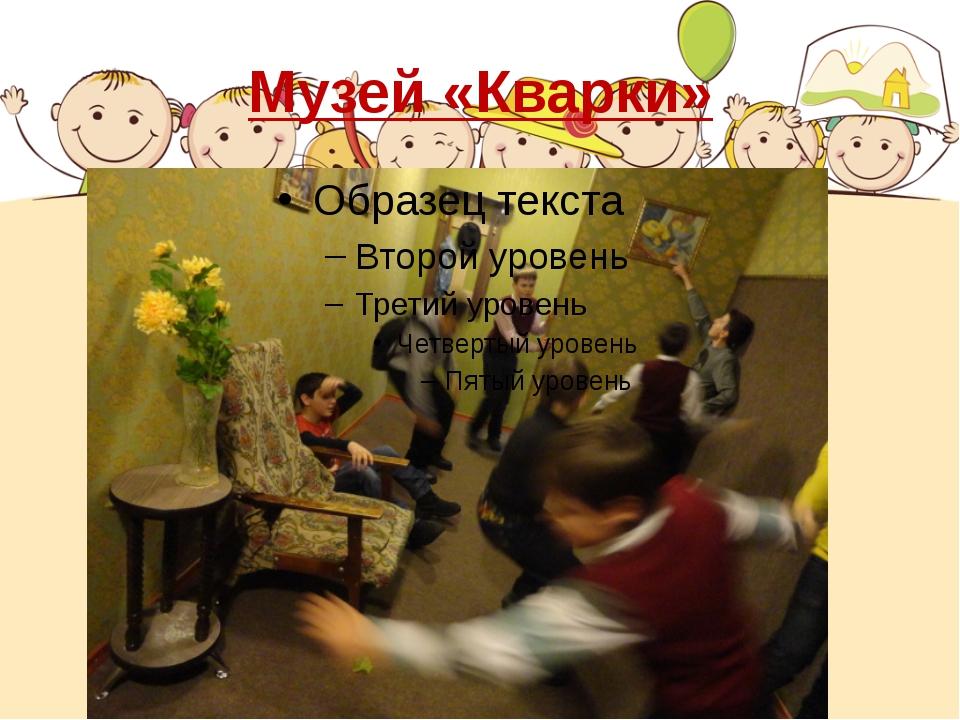 Музей «Кварки»