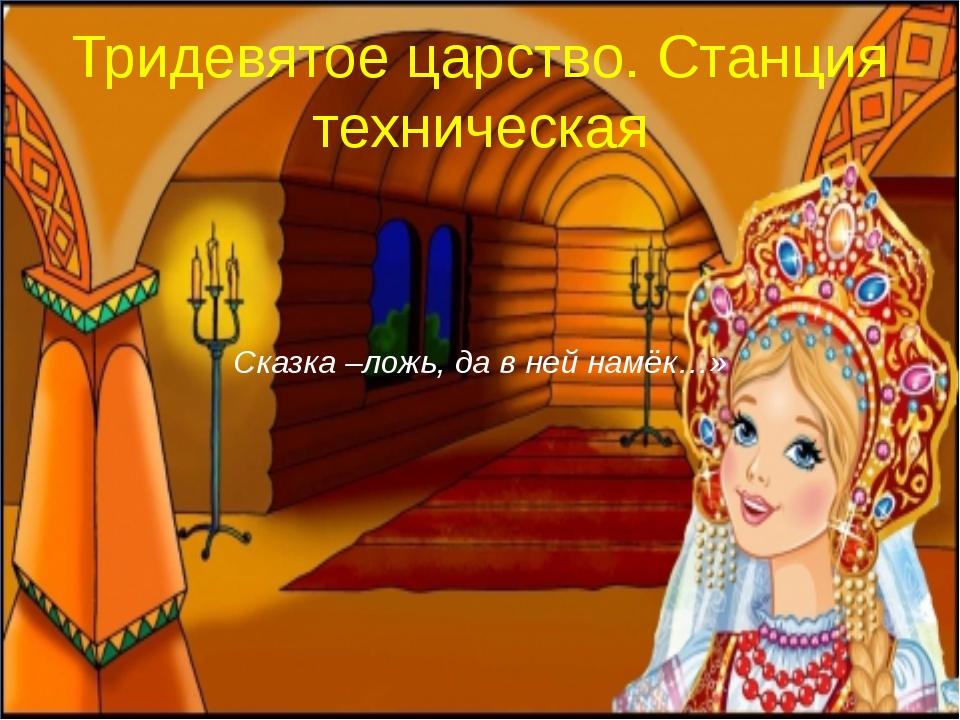 Сказка –ложь, да в ней намёк…» Тридевятое царство. Станция техническая