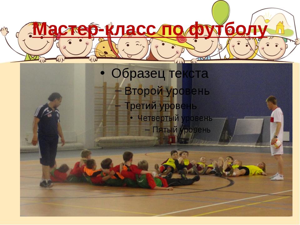Мастер-класс по футболу