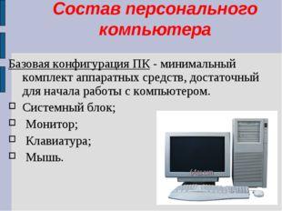 Состав персонального компьютера  Базовая конфигурация ПК - минимальный компл