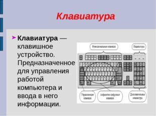Клавиатура Клавиатура — клавишное устройство. Предназначенное для управления