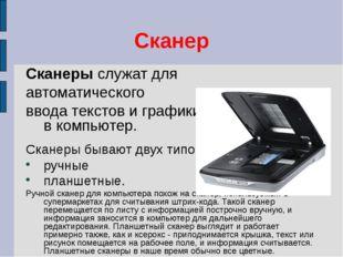Сканер Сканеры служат для автоматического ввода текстов и графики в компьютер