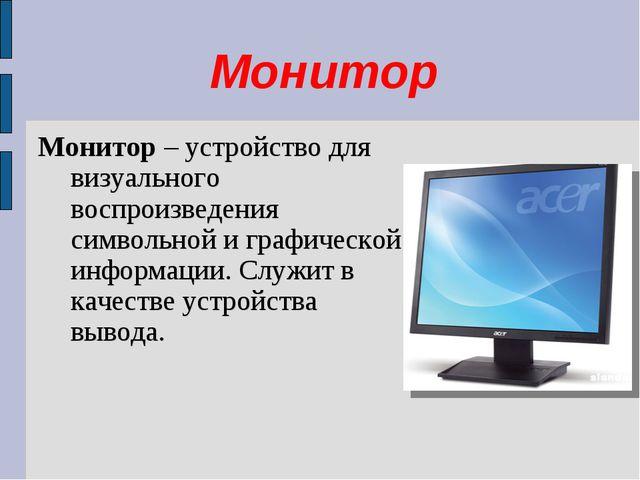 Монитор Монитор – устройство для визуального воспроизведения символьной и...
