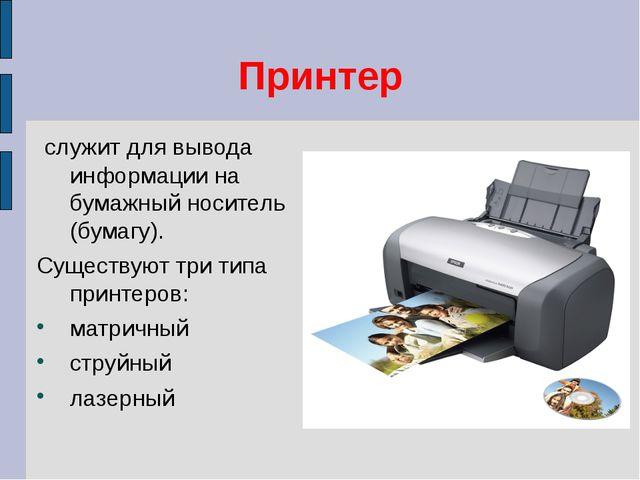 Принтер служит для вывода информации на бумажный носитель (бумагу). Существую...