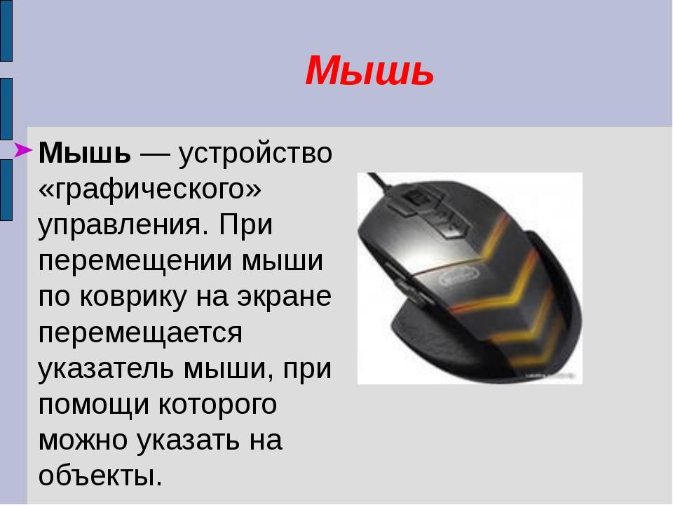 Мышь Мышь — устройство «графического» управления. При перемещении мыши по ков...