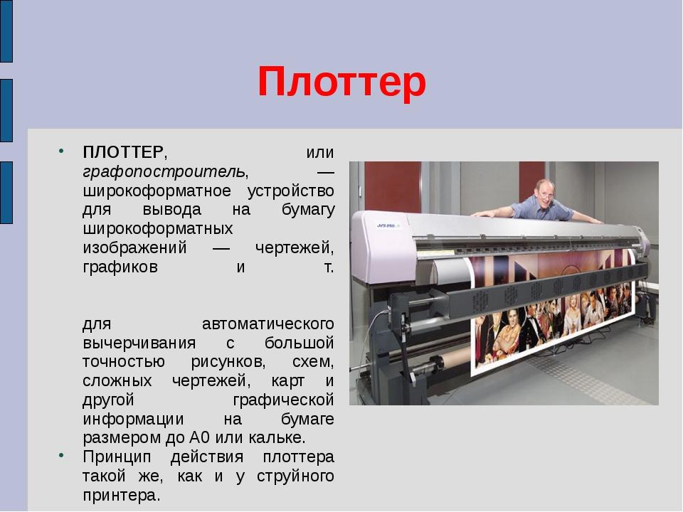 Плоттер ПЛОТТЕР, или графопостроитель, — широкоформатное устройство для вывод...