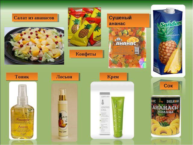 Т Крем Лосьон Тоник Сок Салат из ананасов Конфеты Сушеный ананас