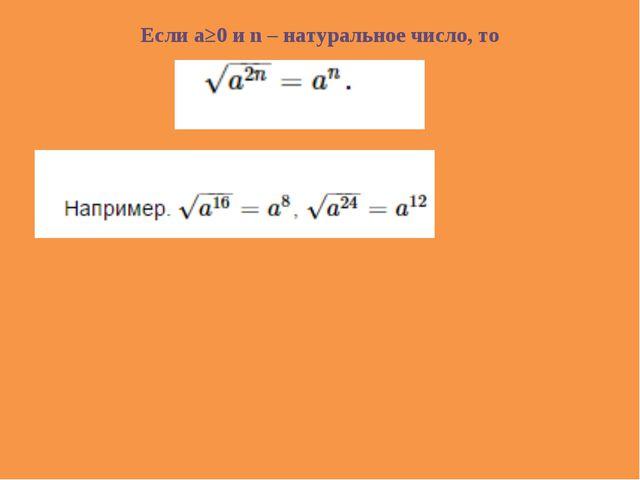 Если a≥0 и n – натуральное число, то