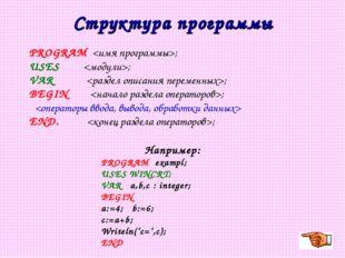 Структура программы PROGRAM ; USES ; VAR ; BEGIN ;  END. ; Например: PROGRAM