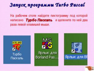 Запуск программы Turbo Pascal На рабочем столе найдите пиктограмму под которо
