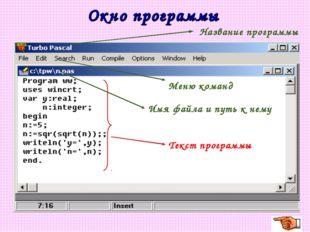 Окно программы Название программы Имя файла и путь к нему Меню команд Текст п