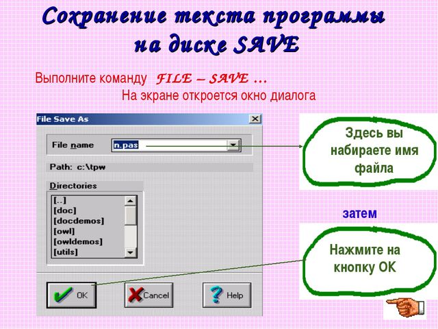 Сохранение текста программы на диске SAVE Выполните команду FILE – SAVE … На...