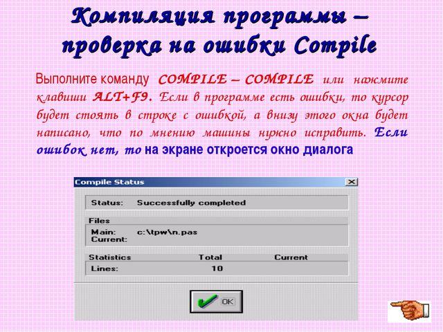 Компиляция программы – проверка на ошибки Compile Выполните команду COMPILE –...