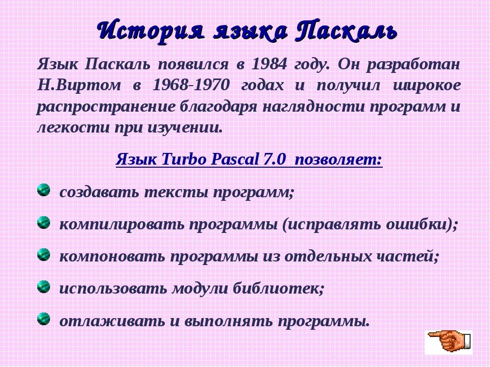 История языка Паскаль Язык Паскаль появился в 1984 году. Он разработан Н.Вирт...