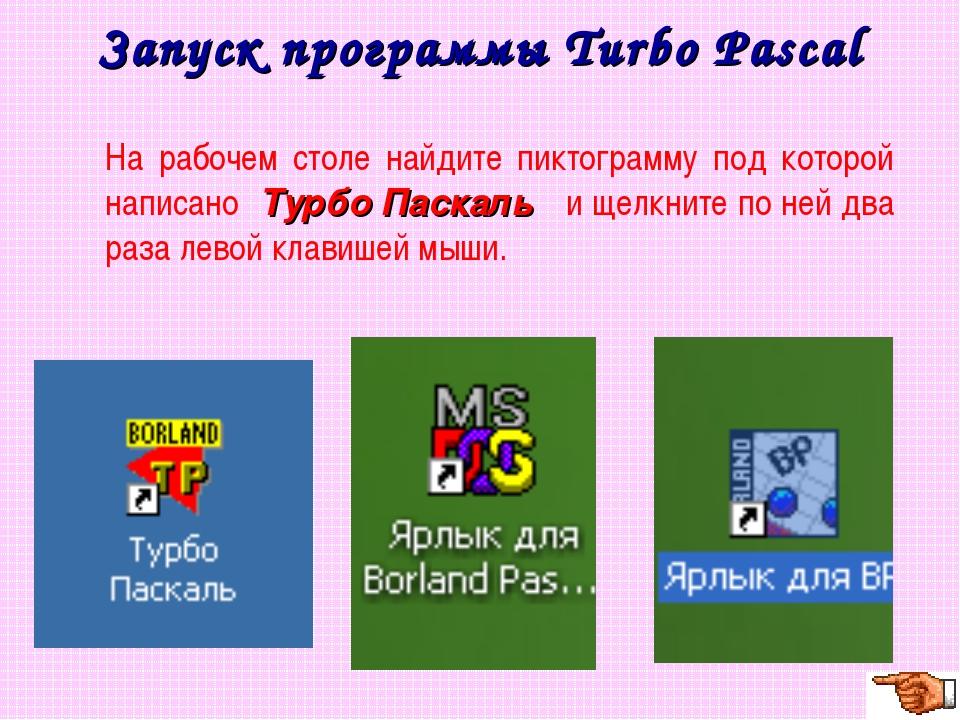 Запуск программы Turbo Pascal На рабочем столе найдите пиктограмму под которо...