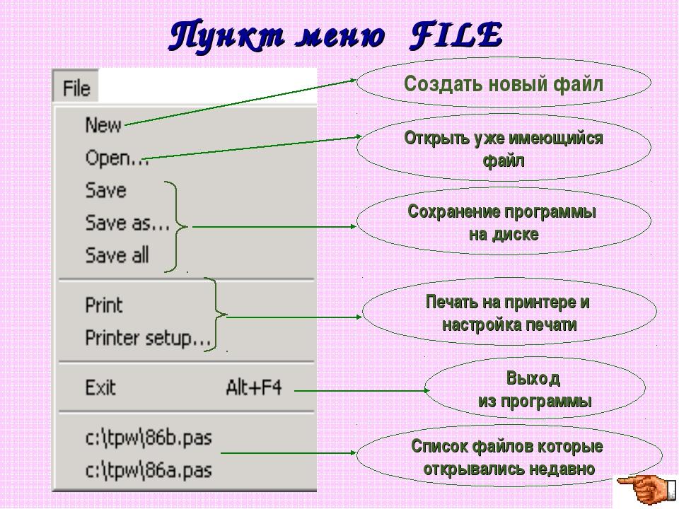 Пункт меню FILE Создать новый файл Открыть уже имеющийся файл Сохранение прог...