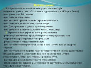 Ведение родов: 1. Кесарево сечение в плановом порядке показано при : -сочетан