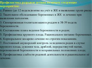 Профилактика разрывов должна включать следующие мероприятия: 1. Раннее (до 12