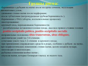 Группы риска: -беременные с рубцами на матке после кесарева сечения, энуклеац